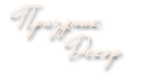 Агентство Праздник Декор