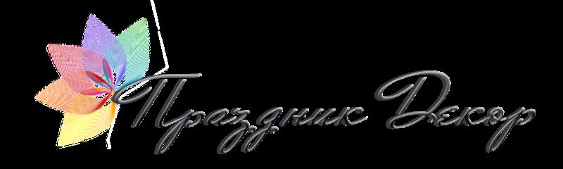 Event агенство по оформлению и организации свадеб, праздников и мероприятий.