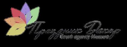 Event агенство по организации и оформлению свадеб, праздников и мероприятий.